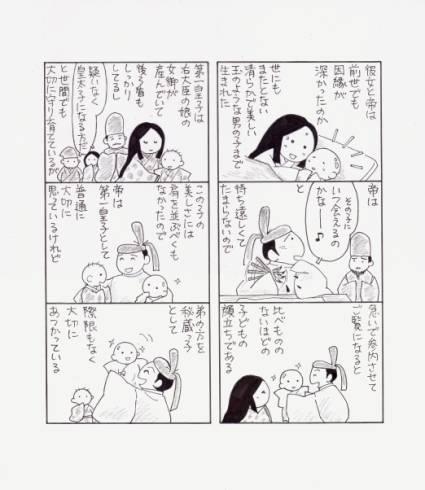 源氏 物語 内容