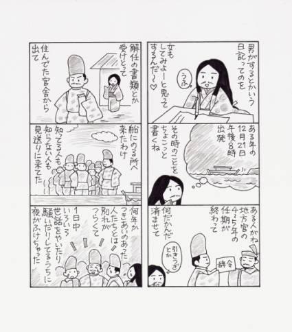 帰京 土佐 日記 「帰京」テスト問題