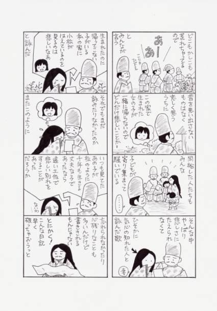土佐日記』帰京 現代語訳 おもし...